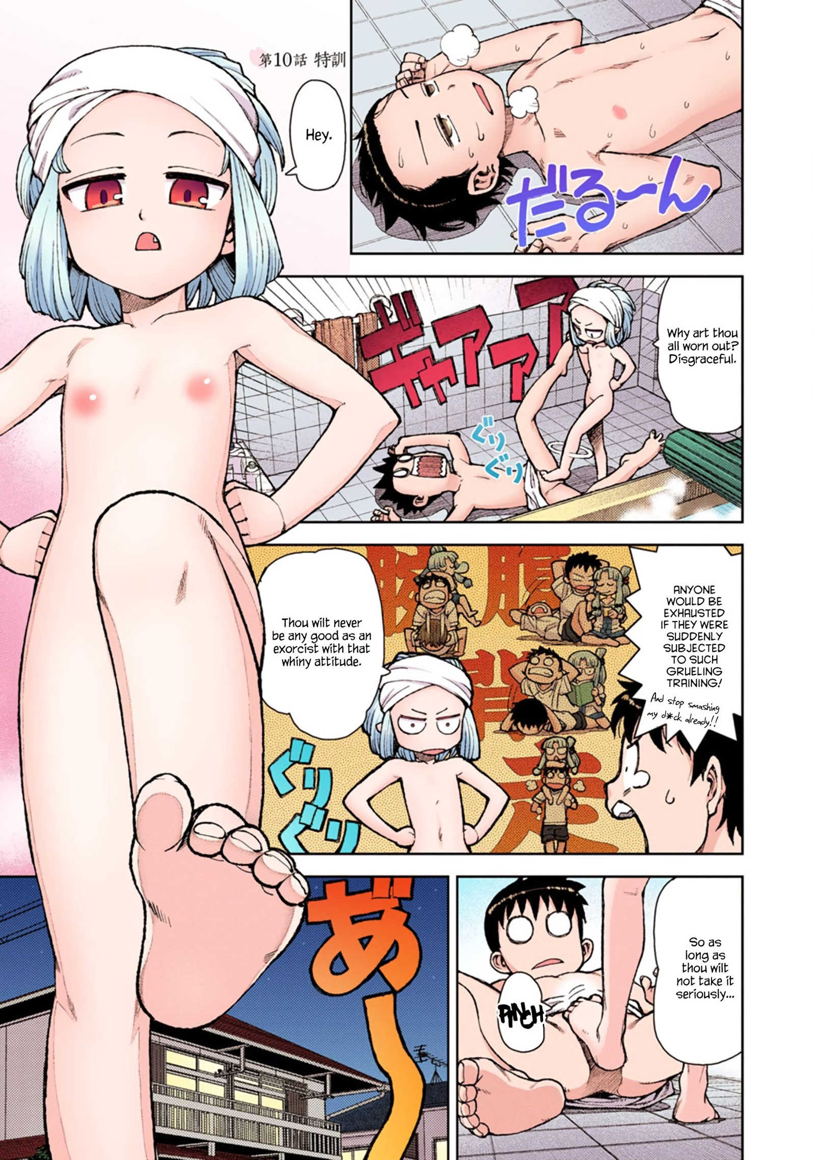 Tsugumomo - Digital Colored Comics vol.2 ch.10